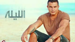 Amr Diab - Garaly - Eeh عمرو دياب - جرالى إيه