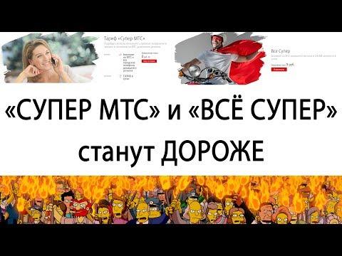 "Изменения на тарифе ""Супер МТС"" и опции ""Всё Супер"" с 22 апреля 2019 года"