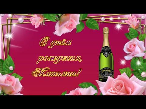 С днём рождения, Татьяна!