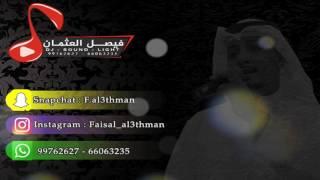 فيصل العثمان -- خوات المعرس -- يا ذا العرب