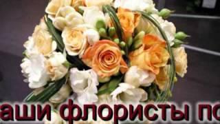 Свадебные букеты buketikbest.mpg
