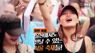 이번 여름, 울산에서도 만날 수 있는 서울 축제들