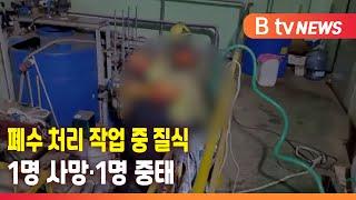 폐수 처리 작업 중 질식…1명 사망·1명 중태