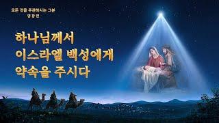 기독교 다큐멘터리 영화 <모든 것을 주관하시는 그분> 명장면(9) 하나님께서 이스라엘 백성에게 약속을 주시다
