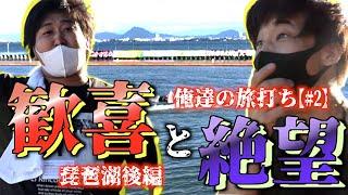 【競艇・ボートレース】友達になったばかりのアンチ内藤と旅打ち企画してみた【#2】びわこ後編