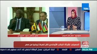 مصر في أسبوع: 3 أسباب استراتيجية هامة لمصر في علاقتها مع جنوب السودان