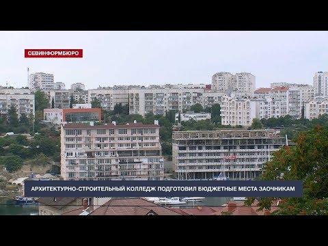 НТС Севастополь: Архитектурно-строительный колледж подготовил бюджетные места заочникам