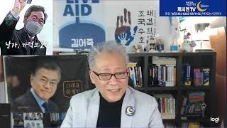 깨시연tv  /  일밤 심야 정치수다!!