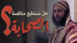 هل نستطيع منافسة الصحابة ؟  الشيخ سعيد الكملي