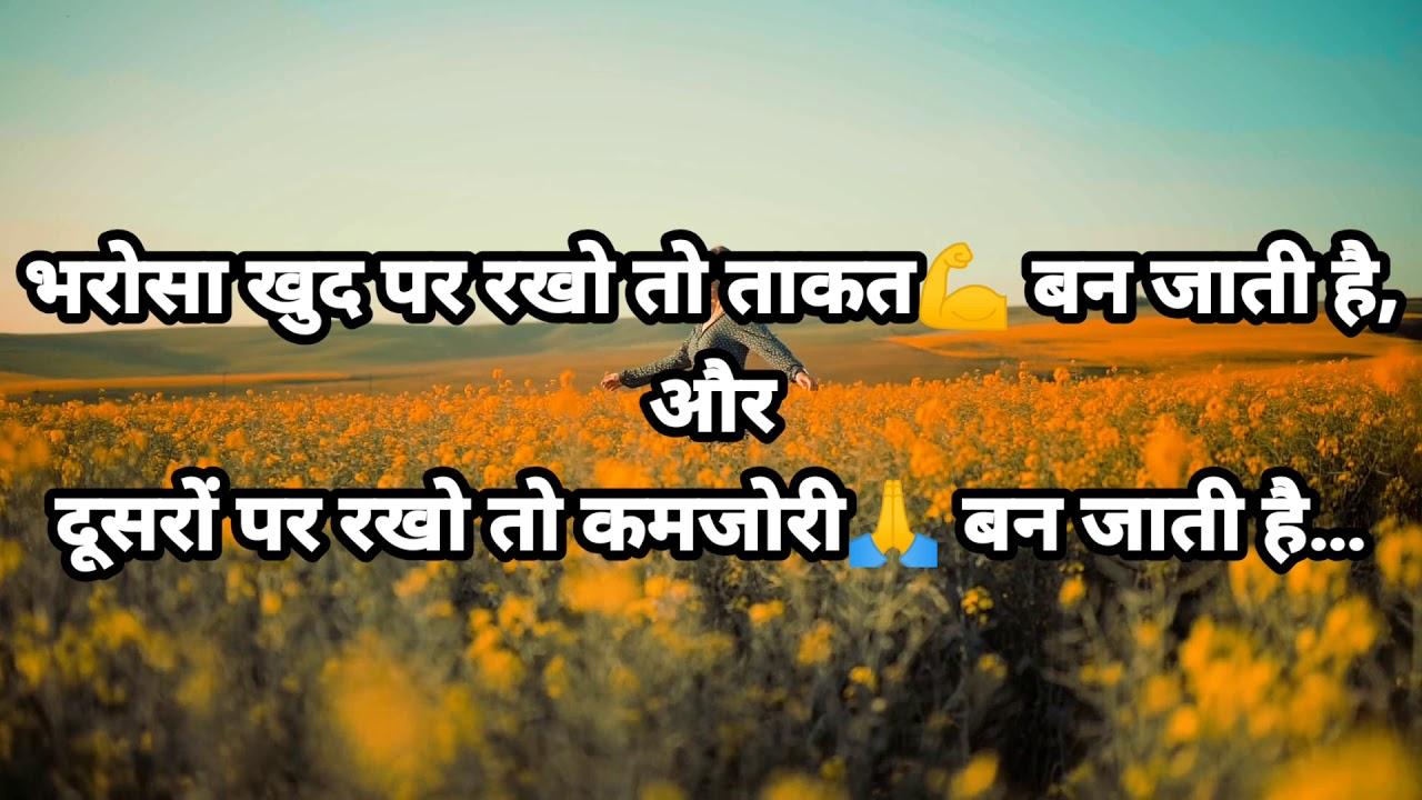 success status hindi success motivational status