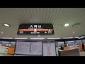 【乗り換え】大岡山駅ホーム案内( 3・4番ホームから1・2番ホーム)