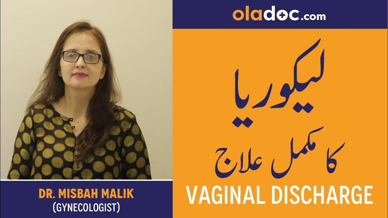 Download Vaginal Discharge Likoria Treatment at Home Urdu Hindi - Lekoria Ka Asan Ilaj - Safed Pani Ka Ilaj