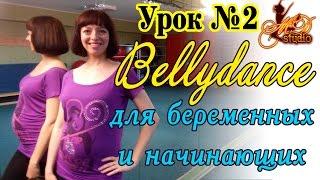 on-line урок #2 | Очень простой восточный танец для беременных и начинающих
