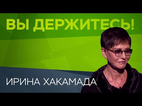 Ирина Хакамада: «Коррупция — это воздух, которым мы дышим» / Вы держитесь!