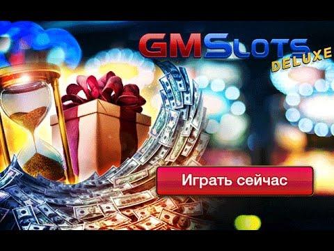 Казино gmslots доступное зеркало при запуске открывается казино вулкан