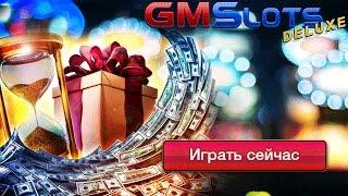 Смотреть видео Зеркало казино Gms Deluxe