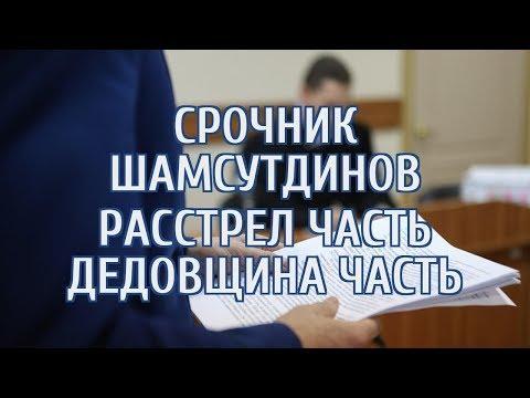 🔴 Суд отказался в особом порядке рассмотреть дело об издевательствах над срочником Шамсутдиновым