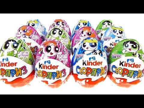 Киндер Сюрприз СУПЕРКРОШКИ 2018! Unboxing Kinder Surprise eggs Powerpuff Girls! Новая коллекция!