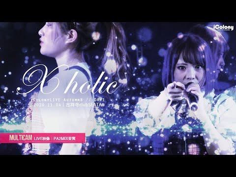 X holic(エクホリ)【マルチカム:ライン音質】 [ 2020.11.04 @ 吉祥寺clubSEATA ] アイドル ライブ JAPANESE IDOL LIVE - MULTICAM