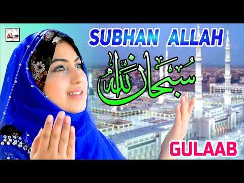Gulaab Latest Beautiful Naat 2020 - Subhan Allah Subhan Allah - Miraj Sharif Kalam - Hi-Tech Islamic