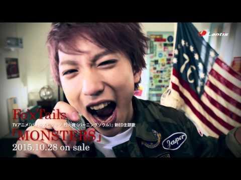 【Fo'xTails】TVアニメ『バトルスピリッツ烈火魂〈バーニングソウル〉』新ED主題歌「MONSTERS」Music Clip