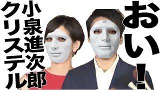 デキ婚した小泉進次郎と滝川クリステルの歌 替え歌 ウタエル