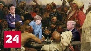 Символом G7 стало пикантное групповое фото - Россия 24