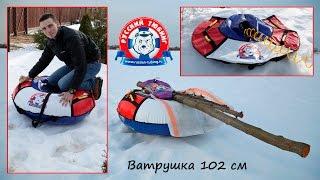 Русский Тюбинг - Ватрушка Элитная 102 см - Mini Обзор