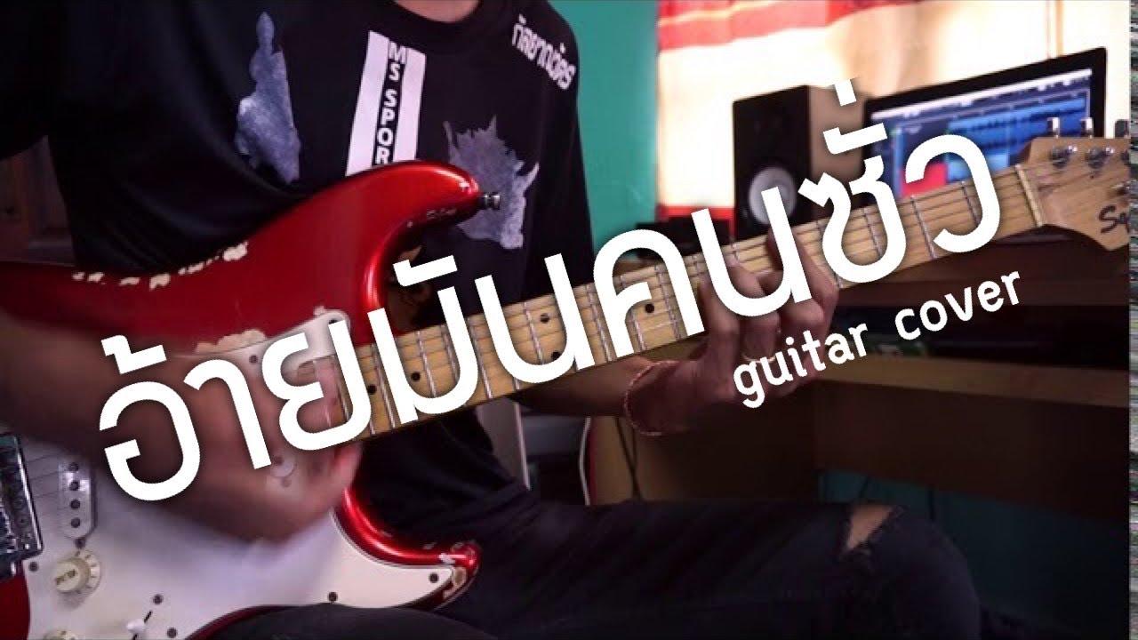 Photo of คอร์ด เพลง อ้าย มัน คน ชั่ว – อ้ายมันคนซั่ว – มอส คำหมากบิน [ Guitar cover ]