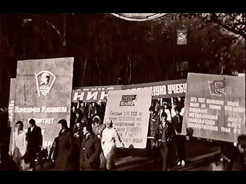 Назад в СССР, Город Кишинев 7 ноября 1982 года / Back in the USSR, Chisinau City November 7, 1982