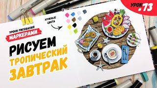 Как нарисовать тропический завтрак? / Видео-урок по рисованию маркерами для новичков #73