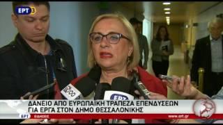 Διαβούλευση για δάνειο του Δήμου Θεσσαλονίκης από την ΕΤΕΠ
