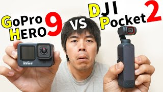 ガチ比較!GoPro9 vs DJI Pocket 2