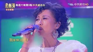 【金曲撈Golden Melody】葉蒨文、A Lin  演唱《愛的可能》