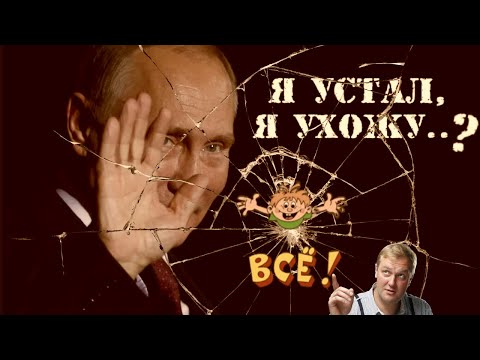НАМ ПИ***? ДА! У России больше нет перзидента..! А был ли национальный лидер?