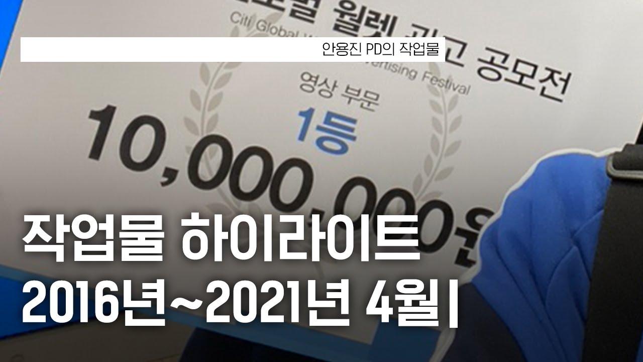 영상제작PD 용진 쇼릴 2016-2021 | YONGJIN SHOWREEL