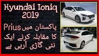 Hyundai Ioniq Spoted In Pakistan!!!
