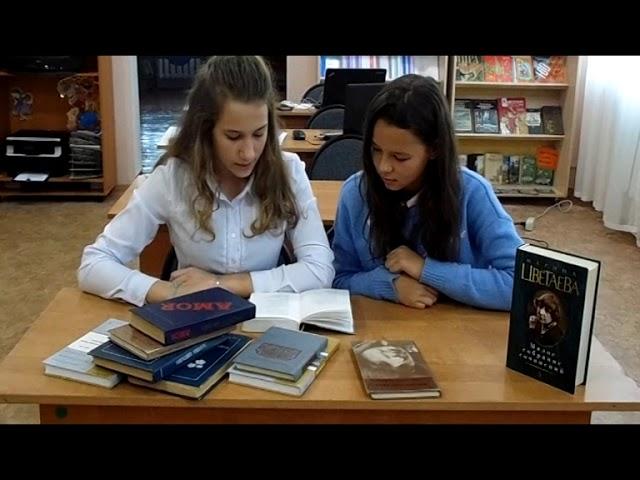 Изображение предпросмотра прочтения – «Библиотека МАОУ СОШ № 7» читают произведение «Лирика» М.И.Цветаевой