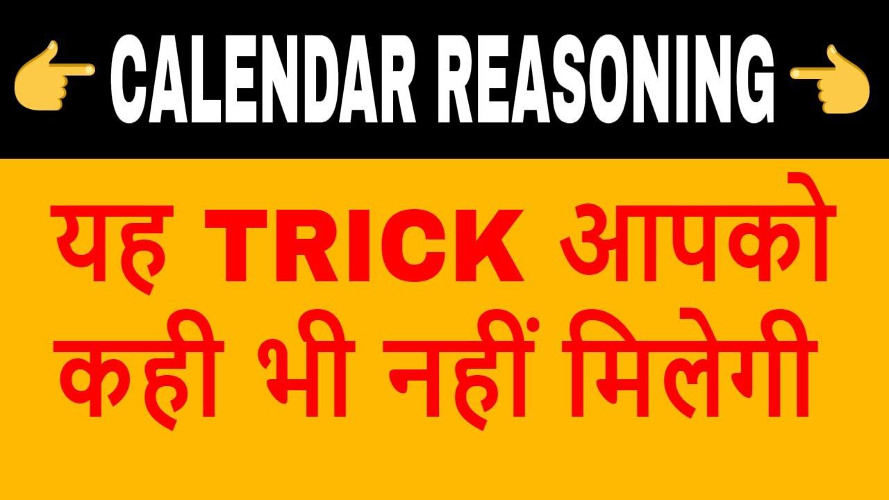 Calendar Tricks - किसी भी दिन की तारीख निकाले 10 सेकंड में | How to find day of a date ?