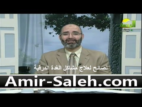 نصائح لعلاج مشاكل الغدة الدرقية | الدكتور أمير صالح