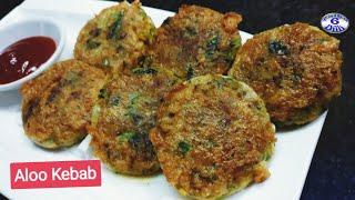 Aloo Kebab Aloo Shami Kebab Recipe