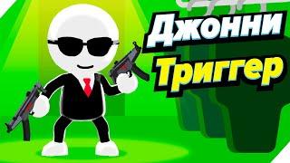 Джонни Триггер против мафии! - Johnny Trigger