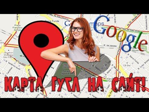 Гугл карта на сайт! Узнай как добавить карту Google на сайт!