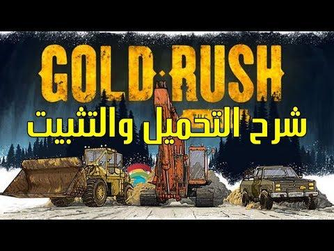 شرح تحميل وتثبيت لعبة gold rush the game