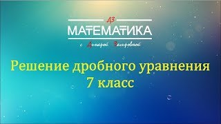 Видеоурок по математике. Решение дробного уравнения 7 класс