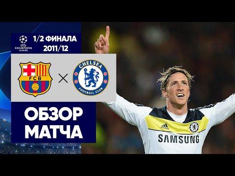 Барселона - Челси. Обзор ответного матча 1/2 финала Лиги чемпионов 2011/12
