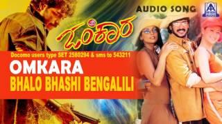 """Omkara - """"Bhalo Bhashi Bengalili"""" Audio Song I Upendra, Preethi Jhangiani I Akash Audio"""