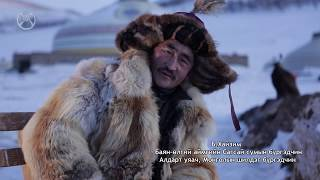 Burgediin bayar barimtat kino, Eagle festival documentary movie