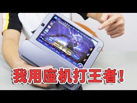 【小白开箱】小伙逛某宝发现黑科技:安卓系统的座机!没想到还能打王者荣耀!