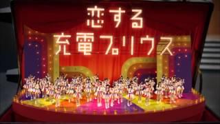 恋する充電プリウス TOYOTA 指原莉乃、AKB48、満島ひかり、堺雅人.